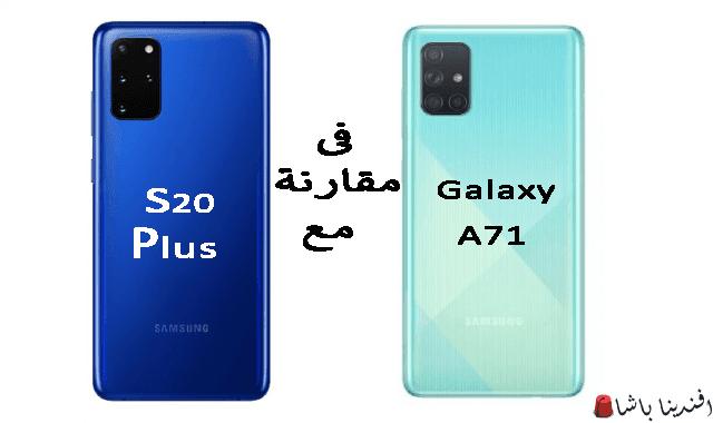 s20 plus vs a71, مواصفات samsung s20 plus, مواصفات samsung galaxy a71, عيوب galaxy S20 plus