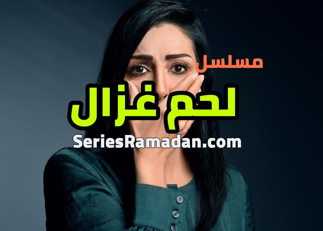 لحم غزال بطولة غادة عبدالرزاق في رمضان 2021