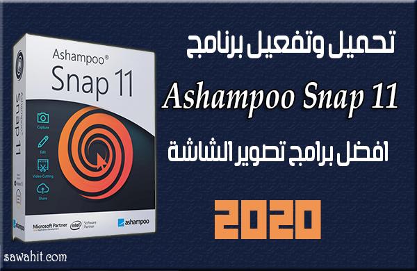 تنزيل برنامج Ashampoo Snap 11 2020 اخر اصدار مع التفعيل| اقوي برامج الشروحات وتصوير الشاشة