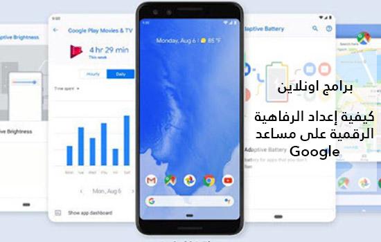كيفية إعداد الرفاهية الرقمية على مساعد Google