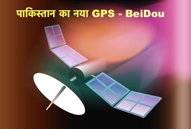 पाकिस्तान का नया GPS BeiDou: पाकिस्तान अब चीन का GPS सिस्टम उपयोग करेगा - BBC Hindi