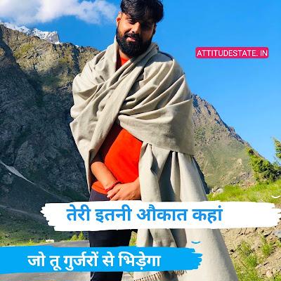 gujjar status in hindi New