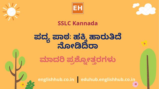 SSLC Kannada: ಪದ್ಯ ಪಾಠ: ಹಕ್ಕಿ ಹಾರುತಿದೆ ನೋಡಿದಿರಾ   ಮಾದರಿ ಪ್ರಶ್ನೋತ್ತರಗಳು