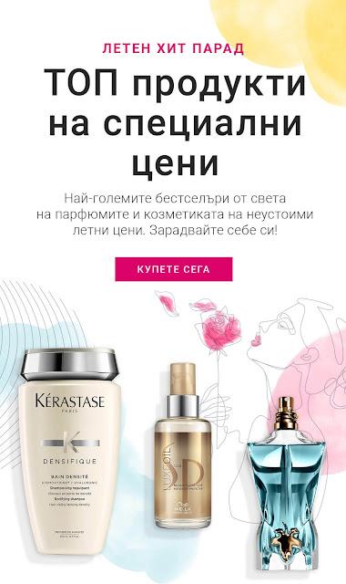Летният хит парад - ТОП парфюми и козметика на промоция