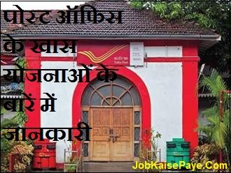 Information about special schemes of post office