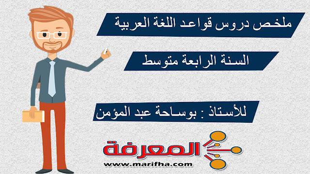 ملخص دروس اللغة العربية 4 متوسط الجيل 2 - للأستاذ بوساحة عبد المؤمن