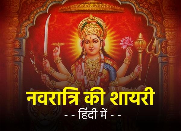 Navratri Shayari & Status in Hindi