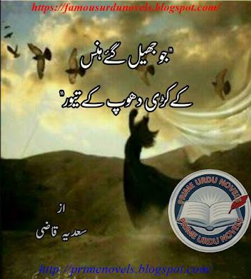 Jo jheel hans ke karri dhoop ke tevar novel online reading by Sadia Qazi Complete
