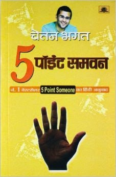 FIVE POINT SOMEONE IN HINDI