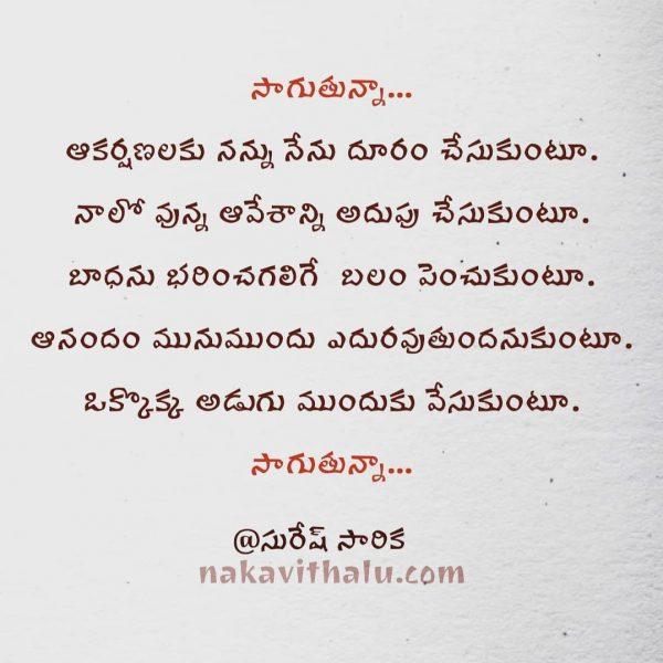 Desa Bhashalandu Telugu Lessa Poems