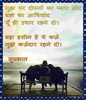Best New Good Morning quotes SMS in Hindi