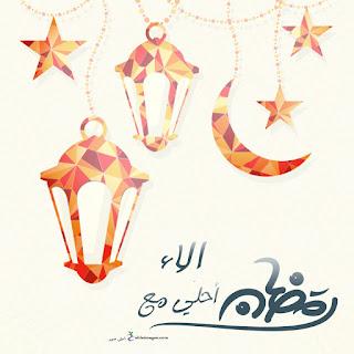 صور رمضان احلى مع الاء