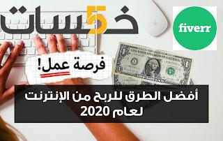 إستراتيجية لربح المال عبر الانترنت لكل العرب