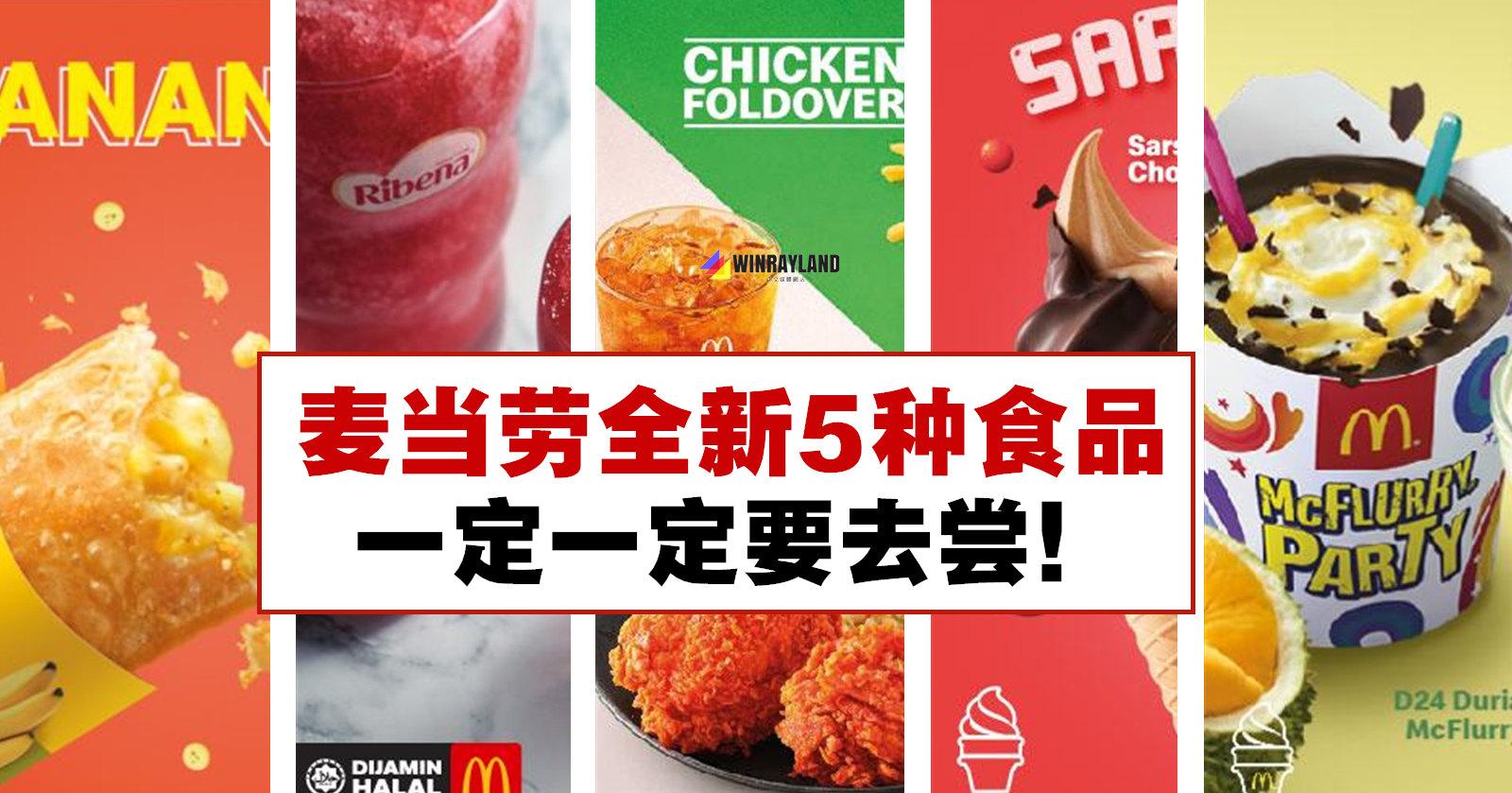 麦当劳全新5种食品