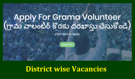 Andhra Pradesh Government Panchayat Raj Department Released District wise Grama Volunteers Vacancies Details in the website http://gramavolunteer.ap.gov.in/VVAPP/VV/index.html. AP Garma Volunteers Dist wise VV Village Volunteers Vacancies  ap-grama-village-volunteers-district-wise-vacancies
