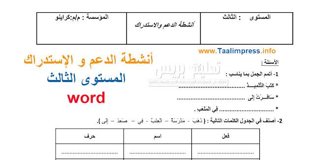 أنشطة الدعم و الإستدراك الستوى الثالث word