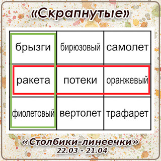 http://skrapnutyie.blogspot.ru/2016/03/2203-2104.html