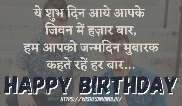Birthday Wishes In Hindi For Brother in Law