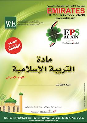 اوراق عمل في التربية الاسلامية للصف الثالث الفصل الدراسي الثاني 2017