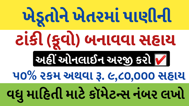 ikhedut portal Application || Water tank Sahay Yojana Gujarat 2020