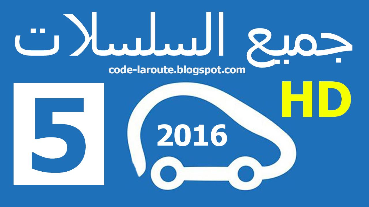 code de la route maroc 2016 serie 5 2016. Black Bedroom Furniture Sets. Home Design Ideas