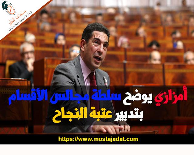 أمزازي يوضح سلطة مجالس الأقسام بتدبير عتبة النجاح