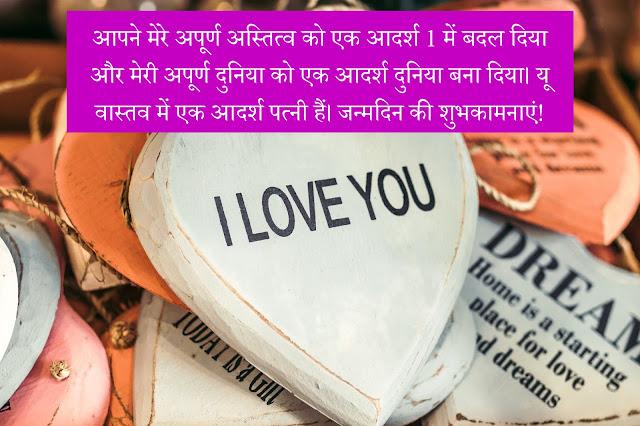 Birthday wishes for wife in hindi shayari