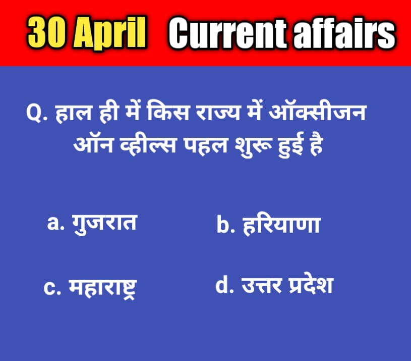 30 april current affairs  current affairs today in hindi - daily current affairs in hindi