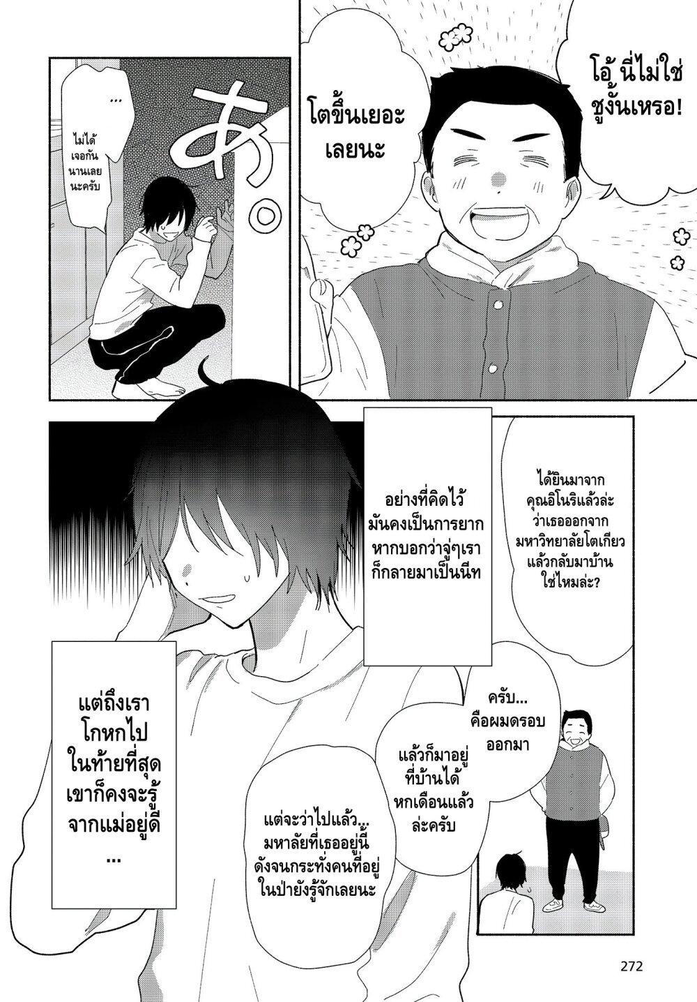 อ่านการ์ตูน Tell Me How to Forget About You ตอนที่ 1 หน้าที่ 9