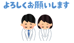 「よろしくお願いします」のイラスト(白衣)