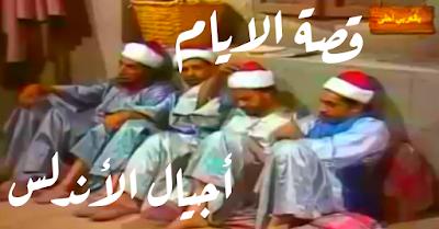 اهم الايام التي ذكرت في قصة طه حسين للثانوية العامة - اجيال الاندلس