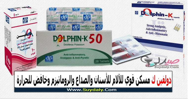 دولفين ك Dolphin - K مسكن لآلام ومضاد للالتهاب وخافض للحرارة للأسنان والعظام والصداع السعر في 2020 والبديل