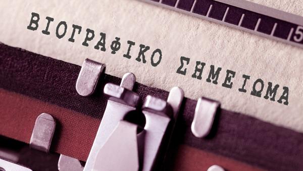 Φτιάξε το βιογραφικό και την συνοδευτική επιστολή μέσω της φόρμας