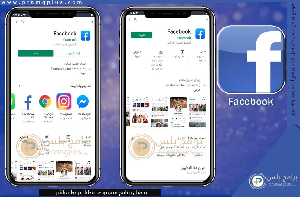 تحميل فيس بوك اخر اصدار للاندرويد