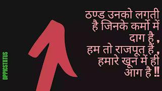 Rajputana Status, Rajputana Status Hindi