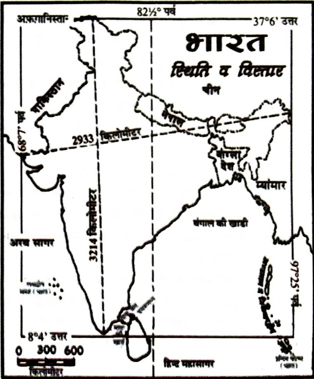 Bharat Ka Bhugol, Notes, Map, PDF - भारत का भूगोल