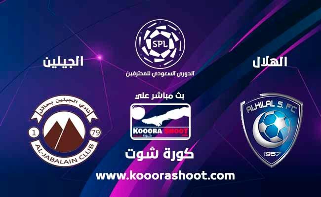 بث مباشر مباراة الهلال ضد الجبلين في كأس خادم الحرمين ...