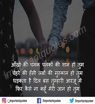 Love Shayari To Impress Girl, Shayari To Impress Angry Girlfriend