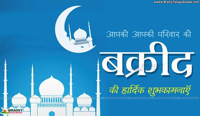 Here is Bakraid Wishes, Eid Mubarak Images, Eid Mubarak Messages, Eid Mubarak Wallpapers, Eidul Adha Mubarak Greetings, Eidul Adha Mubarak Quotes,Bakra Eid Mubarak,Bakra Eid Mubarak Greetings,Bakra Eid Mubarak Inages,Bakra Eid Poems,Bakra Eid Quotes,Bakra Eid qurbani,Bakra Eid Shayari,Bakra Eid SMS,Bakra Eid Wishes,Bakraid Wishes,Bakrid Mubarak,Bakrid Mubarak Greetings,Bakrid Mubarak Images,Bakrid Mubarak Poems,Bakrid Mubarak Quotes,Bakrid Mubarak SMS,Eid Mubarak,Eid Mubarak Cards,Eid Mubarak Greetings,Eid Mubarak Images,Eid Mubarak Logo,Eid Mubarak Messages,Eid Mubarak Pictures,Eid Mubarak Poems,Eid Mubarak Quotes,Eid Mubarak Shayari,Eid Mubarak SMS,Eid Mubarak Wallpapers,Eid Mubarak Wishes,Eid Ul Adha Qurbani,Eidul Adha Mubarak,Eidul Adha Mubarak Greetings,Eidul Adha Mubarak Images,Eidul Adha Mubarak Messages,Eidul Adha Mubarak Pictures,Eidul Adha Mubarak Poems,Eidul Adha Mubarak Quotes,Eidul Adha Mubarak Wallpapers,Eidul Adha Mubarak Wishes