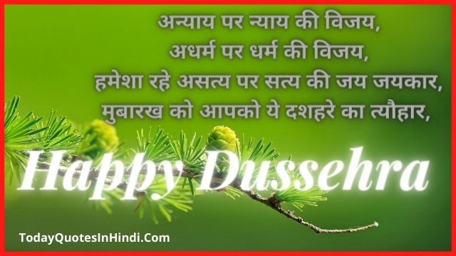 Dussehra-Images-With-Quotes-In-Hindi