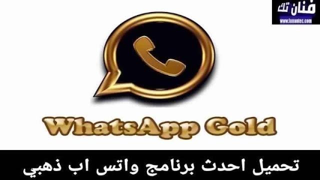 تحميل احدث برنامج واتس اب بلس WhatsApp Plus Gold اخر اصدار ذهبي 2019