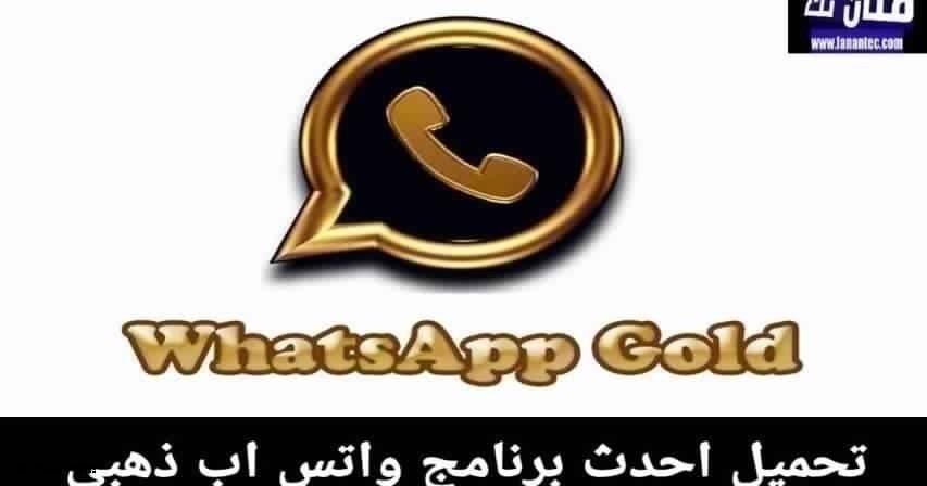 تحميل احدث برنامج واتس اب بلس WhatsApp Plus Gold اخر اصدار