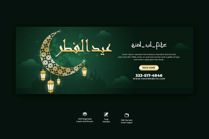 Eid Ul Fitr Eid Mubarak Facebook Cover PSD Template