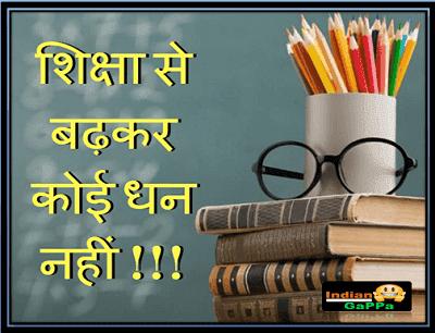 शिक्षा-का-अर्थ-एवं-उद्देश्य