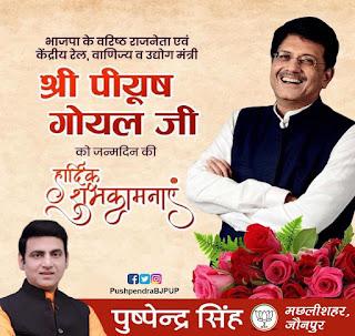 "भारतीय रेल को नए आयाम देने वाले यशस्वी रेल मंत्री श्री पीयूष गोयल जी को जन्मदिन अशेष शुभकामनाएं-पुष्पेन्द्र ""जीवेम शरद: शतम् "" | #NayaSaberaNetwork"