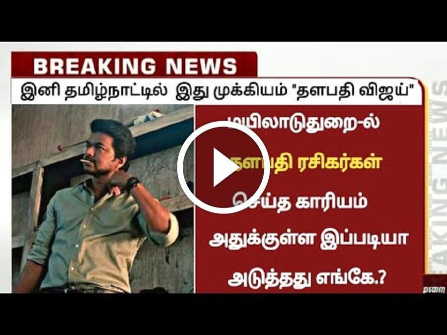 Breaking : மயிலாடுதுறை தளபதி ரசிகர்கள் வேறலெவல்!