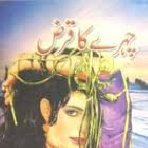 urdu pdf novels urdu pdf novels by umaira ahmed urdu pdf novels for mobile urdu pdf novels down urdu pdf novels online urdu novels pdf by nimra ahmed urdu novels pdf list urdu novels pdf by farhat ishtiaq urdu novels pdf by iqra sagheer ahmed urdu novels pdf facebook urdu novels pdf read online urdu pdf novels download urdu pdf adventure novels urdu novels pdf umera ahmed urdu novels pdf nimra ahmed urdu novels pdf m a rahat urdu pdf books and novels all urdu pdf novels all urdu pdf novels.blogspot.com urdu novels abdullah pdf urdu novels pdf by nighat abdullah urdu novels pdf category nimra ahmed a hameed urdu novels pdf free download urdu novels pdf books free download urdu novels pdf by naseem hijazi urdu novels pdf by tahir javed mughal urdu novels pdf by tariq ismail sagar urdu novels pdf by maha malik urdu novels pdf by mazhar kaleem urdu novels pdf.com all urdu pdf novels.com urdu novels collection pdf urdu comedy novels pdf urdu classic novels pdf complete urdu novels pdf download urdu novels pdf download by nighat abdullah urdu novels pdf devta all urdu pdf novels download romantic urdu pdf novels download urdu novels pdf free download by umera ahmed latest urdu novels pdf download urdu horror novels pdf download urdu novels pdf free download by nimra ahmed urdu novels pdf peer e kamil urdu novels english translation pdf urdu novels in english pdf urdu pdf novels free download urdu novels pdf free download by hashim nadeem urdu novels pdf files urdu novels pdf free download by ma rahat urdu novels pdf format urdu novel pdf file free download urdu novel pdf raja gidh free download good urdu novels pdf kitab ghar urdu novels pdf free download raja gidh urdu novels pdf kitab ghar urdu novels pdf kitaab ghar urdu novels pdf urdu pdf horror novels free download urdu pdf historical novels free download urdu pdf historical novels by aslam rahi urdu novels haasil pdf download urdu historical novels pdf urdu horror novels pdf list urdu historical novels pdf download urdu novels pdf by inayatullah urdu novels pdf in urdu urdu novels in pdf format download urdu novels in pdf format urdu novels in pdf file urdu novels in pdf form urdu novel pdf jannat ke pattay urdu pdf jasoosi novel pdf urdu novel janbaaz urdu jasoosi novels pdf download khaufnak urdu novels pdf download free urdu kidnapping novels pdf sohail khan urdu novels pdf kidnapping based urdu novels pdf download urdu pdf novel list urdu romantic novels pdf list urdu novels list pdf free download urdu novels list pdf download urdu love novels pdf urdu love novels pdf free download urdu love novels pdf download long urdu novels pdf download urdu mazahiya novels pdf urdu mystery novels pdf most romantic urdu novels pdf free download urdu most romantic novels pdf m a rahat urdu novels pdf new urdu pdf novels new urdu novels pdf download new urdu novels pdf free download namal urdu novels pdf free download urdu novels pdf online reading urdu novels on pdf urdu novels online free pdf urdu novels download pdf on rspk urdu novels online free download pdf romantic urdu novels online pdf list of urdu novels pdf famous urdu novels on pdf list of urdu novels pdf download urdu novels pdf paksociety urdu novels paksociety in pdf urdu romantic novels pdf paksociety download pdf urdu novel paksociety pakistani urdu novels pdf free download urdu purisrar novels pdf popular urdu novels pdf pakistani urdu novels pdf download urdupoint novels pdf high quality pdf urdu novels urdu novels pdf rspk urdu novels pdf romantic urdu novels pdf reading section all urdu pdf romantic novels urdu novels raziabutt pdf urdu novels reading pdf romantic urdu novels pdf free urdu novels pdf shahbaz urdu short novels pdf urdu suspense novels pdf urdu suspense novels pdf free download urdu sad novels pdf free download urdu serial novels pdf urdu spy novels pdf urdu novels pdf tiger urdu tareekhi novels pdf free download top urdu novels pdf urdu tareekhi novels pdf top urdu novels pdf download urdu translated novels pdf top urdu novels pdf free download top 10 urdu novels pdf best urdu novels pdf download by ushna kosar very romantic urdu novels pdf www.urdu novels pdf.com urdu novels pdf zemtime urdu novels pdf 2016 urdu novels pdf 2017 new urdu novels 2016 pdf new urdu novels 2017 pdf romantic urdu novels pdf free download 2017, aleem ul haq haqi aleem ul haq haqi novels aleem ul haq haqi died aleem ul haq haqi novels pdf aleem ul haq haqi wiki aleem ul haq haqi wikipedia aleem ul haq haqi death aleem ul haq haqi death date aleem ul haq haqi pics aleem ul haq haqi novels free download pdf aleem ul haq haqi books free download aleem ul haq haqi all novels aleem ul haq haqi novels ishq ka ain achoot by aleem ul haq haqi alao by aleem ul haq haqi ishq ka ain aleem ul haq haqi andhi gali by aleem-ul-haq haqi isme azam by aleem ul haq haqi ishq ka ain by aleem-ul-haq haqi pdf ishq ka ain by aleem-ul-haq haqi free download ishq ka ain by aleem-ul-haq haqi free download pdf aleem ul haq haqi books aleem ul haq haqi biography aleem ul haq haqi novels free download aleem ul haq haqi urdu novels list aleem ul haq haqi pdf aleem ul haq haqi books list dajjal by aleem ul haq haqi dajjal by aleem ul haq haqi pdf babool by aleem ul haq haqi dajjal by aleem ul haq haqi free download dajjal by aleem ul haq haqi last part aleem-ul-haq haqi novels download ishq ka ain by aleem ul haq haqi download ism e azam by aleem ul haq haqi hajj-e-akbar by aleem-ul-haq haqi pdf hajj-e-akbar by aleem-ul-haq haqi faiz e ishq by aleem ul haq haqi aleem ul haq haqqi facebook novel dajjal by aleem ul-haq-haqi free download ishq ka qaaf aleem-ul-haq haqi free download dajjal by aleem ul haq haqi pdf free download hazaron khwahishen by aleem ul haq haqi haleem ul haq haqi aleem ul haq haqi images ishq ka qaaf aleem-ul-haq haqi pdf ishq ka qaaf by aleem ul haq haqi read online waqt ke fasle by aleem ul haq haqi aleem ul haq haqi novels list muhabbat muhabbat aleem ul haq haqi ashraf ul makhlooqat by aleem ul haq haqi aleem ul haq haqi novel pdf aleem ul haq haqi novels online aleem ul haq haqi best novels urdu novels by aleem ul haq haqi pdf free download aleem ul haq haqi novels online reading novels of aleem ul haq haqi books of aleem ul haq haqi biography of aleem ul haq haqi best novels of aleem ul haq haqi ishq ka ain by aleem ul haq haqi read online aleem ul haq haqi paksociety bisaat by aleem ul haq haqi pdf download ishq ka qaaf novel by aleem ul haq haqi aleem ul haq haqi stories shaitan by aleem ul haq haqi insan bamuqabla shaitan by aleem ul haq haqi aleem ul haq haqi urdu novels waqt ke fasle novel by aleem ul haq haqi,  Chehray Ka Qarz By Aleem Ul haq Haqi