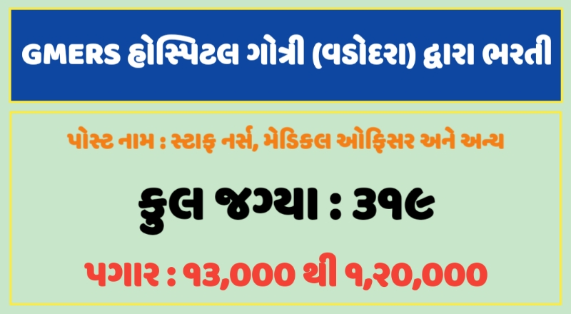 GMERS Hospital Gotri (Vadodara) Recruitment 2021  Apply for Staff Nurse, Medical Officer and other post