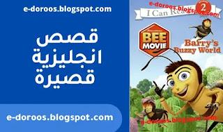 قصص باللغة الانجليزية pdf - قصص انجليزية قصيرة للاطفال - Barry's Buzzy World - edoroos