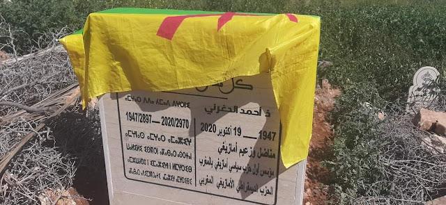 قبر احمد الدغرني